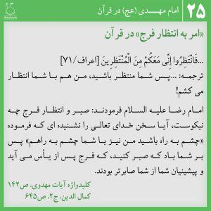 انتظار برای امام زمان در قرآن و روایات