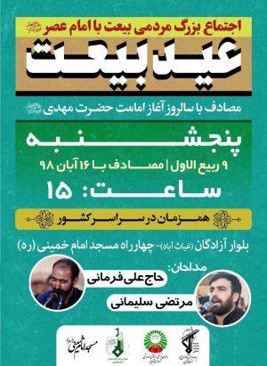 اجتماع بزرگ مردمی عید بیعت در شهر قزوین در بلوار آزادگان غیاث آباد با مداحی حاج علی فرمانی و مرتضی سلیمانی