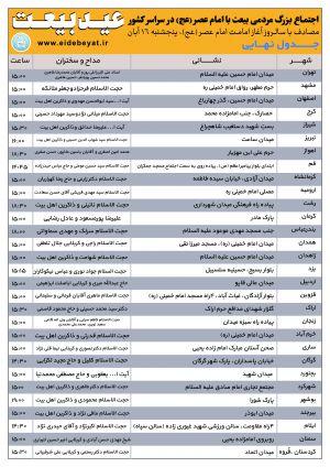 جدول نهاییِ محلهای برگزاری اجتماع عظیم مردمی عید بیعت با امام زمان همراه با نام سخنران و مداح