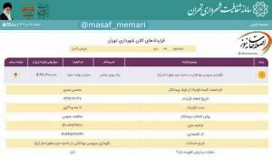 قرارداد نظافت سرویس بهداشتی حرم حضرت امام خمینی (ره)