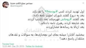 سیاح: تصویب حرف زور بودجه علیه معیشت با قهر  تهدید و فشار رسانه ای وسط دولت تدبیر امید