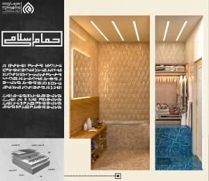 حمام اسلامی-ایرانی مدرن