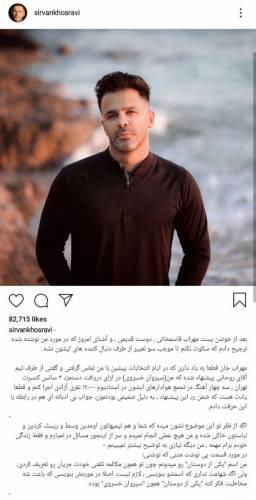 سیروان خسروی در صفحه ی اینستاگرام خود پاسخ تند و قابل تاملی به پست مهراب قاسمخانی منتشر کرد