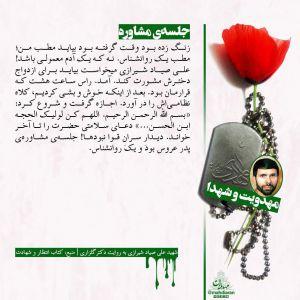 ماجرای شهید صیاد شیرازی