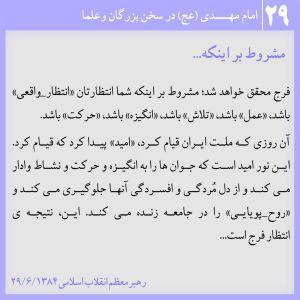 انتظار واقعی در سخنان رهبر معظم انقلاب اسلامی نور امید و روح پویایی را در جامعه زنده میکند