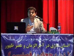 دانلود سخنرانی استاد رائفی پور « زن، حجاب ، فمنیسم »