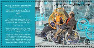 توجه به کودکان، سالمندان و معلولان در طراحی شهری