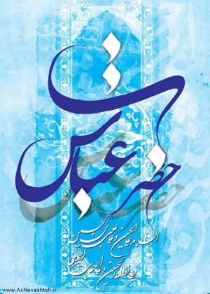 مدح حضرت ابوالفضل (علیه السلام)
