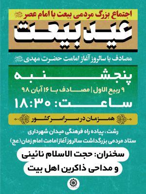 اجتماع بزرگ مردمی عید بیعت در شهر رشت در میدان شهرداری با سخنرانی حجت الاسلام نائینی