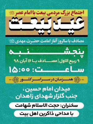 اجتماع بزرگ مردمی عید بیعت در شهر زاهدان در میدان امام حسین با سخنرانی حجت الاسلام شهامت