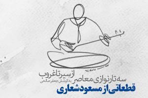 «از سِیر تا غروب» شعاری منتشر شد/ بررسی سهتار نوازی معاصر
