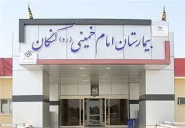تصاویری از سیل و آبگرفتگی شدید در بیمارستان امام خمینی شهرستان کنگان استان بوشهر در بحبوحه شیوع ویروس کرونا