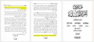 دروغ وهابی ها بر شیعیان