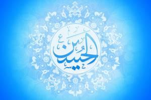 مدح امام حسین (علیه السلام)