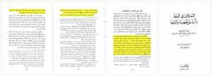 نظر مخالفین شیعه در مورد شهادت امام حسین (ع)