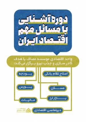فراخوان/ واحد اقتصاد موسسه مصاف/ مصاف اقتصادی