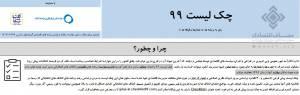 چک لیست 99 برای شفاف سازی وعده های اقتصادی انتخابات مجلس