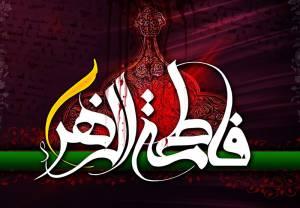 آیا ابوبکر بر پیکر مطهر حضرت زهرا سلام الله علیها نماز خوانده است؟!