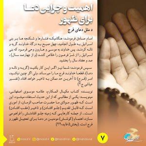 اهمیت دعای فرج