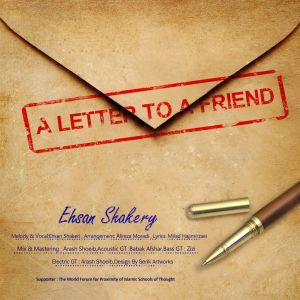 آهنگ نامه ای به یک دوست احسان شاکری