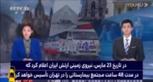 گزارش جالبی از شبکه CCTV چین از افتتاح نقاهتگاه موقت 2000 تختی ایران