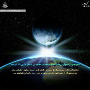 زمین هرگز از حجت الهی خالی نمی ماند...
