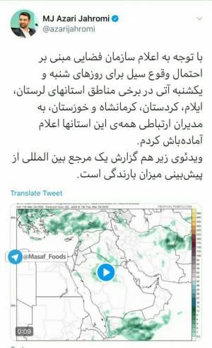 آمادهباش وزیر ارتباطات به مدیران ارتباطی ؛احتمال وقوع سیل در استانهای لرستان، ایلام، کردستان، کرمانشاه و خوزستان