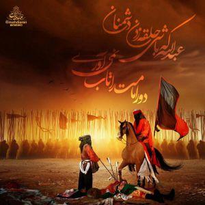 عبدالله که باشی، حلقه زدن دشمنان به دور امامت را تاب نمی آوری...