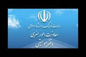 توضيح دفتر موسيقي ارشاد درباره حذف بخش «سرودهاي انقلابي» از «فجر35»
