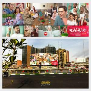 دیوارنگاره میدان ولیعصر | امسال بهار تو خونهها