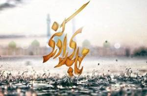 اشعار مهدوي «هموطن برخيز و اين تزوير را فرياد کن»