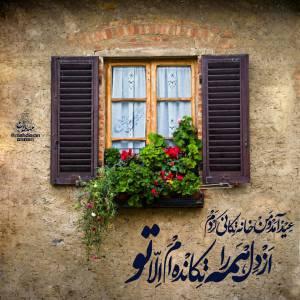 پوستر عاشقانه مهدوی عید آمد و من خانه تکانی کردم