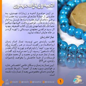 نماز امام زمان