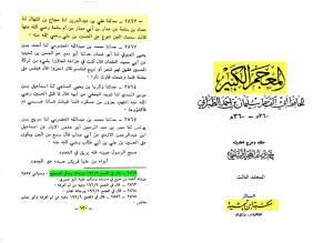 نوحه خوانی جن بر حسین بن علی (علیه السلام)