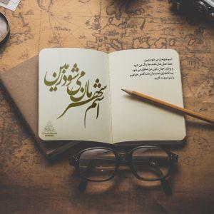 دلنوشته مهدوی عید بیعت