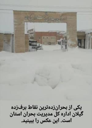 یکی از بحران زده ترین نقاط برف زده گیلان اداره کل مدیریت بحران استان است!