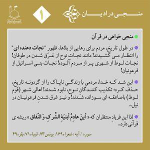 امام زمان در قرآن