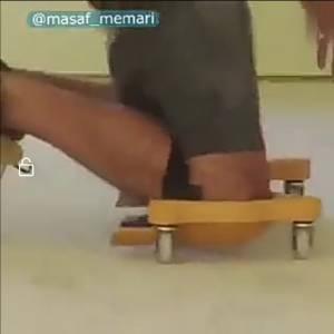 یک تکنیک جالب و باحال برای اونایی که زیاد رو زانوهاشون میشینن