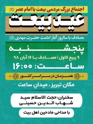 اجتماع بزرگ مردمی عید بیعت در شهر تبریز در میدان ساعت با سخنرانی سید شهاب الدین حسینی