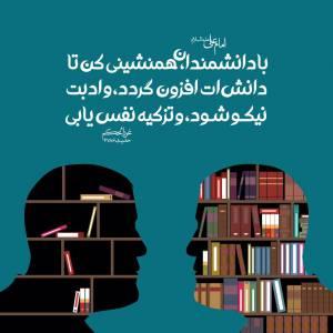 امام على عليه السلام: با دانشمندان، همنشینی کن تا دانش ات افزون گردد، و ادبت نیکو شود، و تزکیه نفس یابی