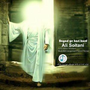 آهنگ باید یه کاری کرد علی سلطانی