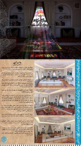 خلق و طراحی فضای پذیرایی اسلامی-ایرانی