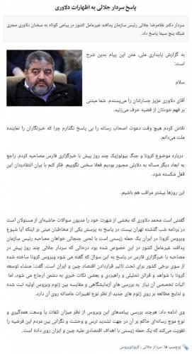 واکنش نامناسب رییس سازمان پدافند غیرعامل در قالب یک بیانیه رسمی به برنامه تهران
