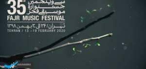 تیزر سی و پنجمین جشنواره موسیقی فجر منتشر شد