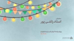 دانلود ویژه برنامه مراسم احیا شب نیمه شعبان 1400