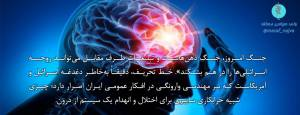 خطر فلج مغزی