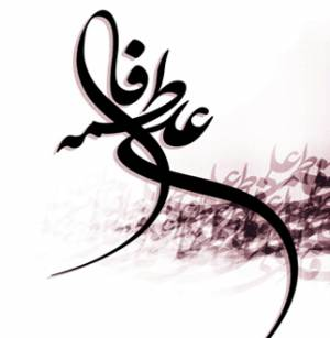 شبهه اختلاف اميرالمؤمنين و حضرت زهرا عليهما السلام