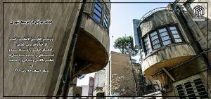 حذف موانع در توسعه شهری