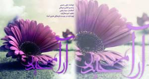 نماهنگ « آرام حيدر » علي رحيمي