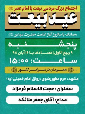 اجتماع بزرگ مردمی عید بیعت در شهر مشهد در حرم مطهر رضوی با سخنرانی حجت الاسلام فرحزاد